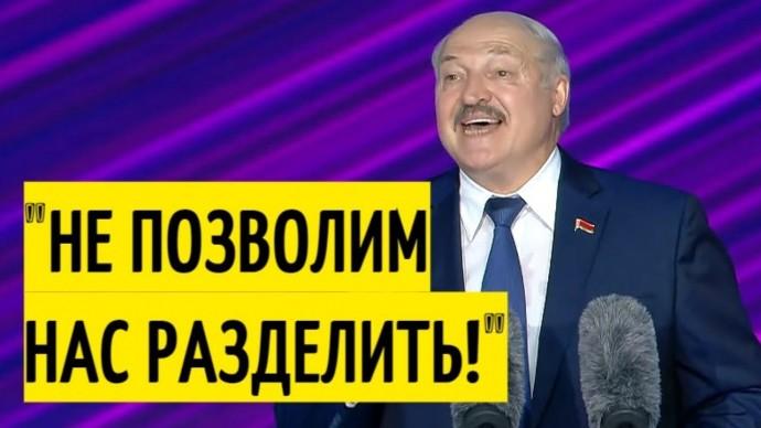 Мощная речь Лукашенко на церемонии открытия Славянского базара!