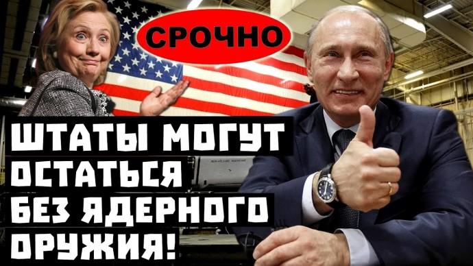 Тоже Путин виноват? Штаты могут остаться без ядерного оружия!