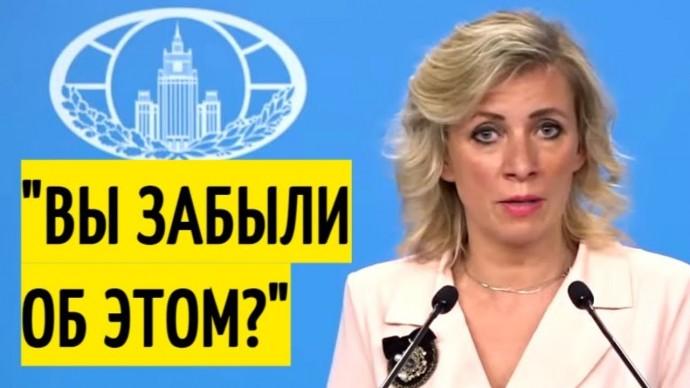 Срочно! МИД России РАЗНОСИТ гарантов Минских соглашений!