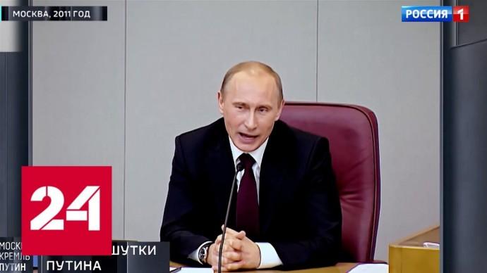 """Хит! Лучшие шутки Путина! // """"Москва. Кремль. Путин"""" от 11.10.2020"""