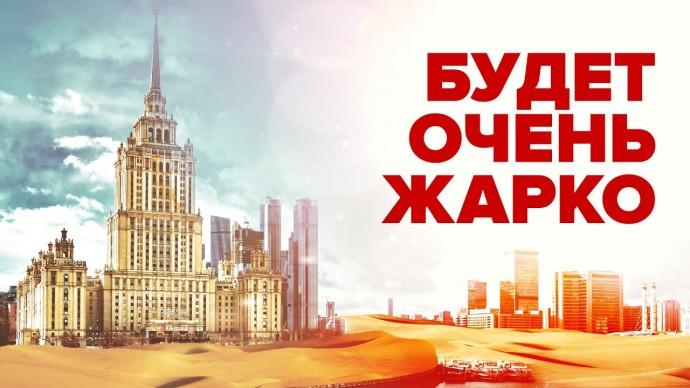 «Опасное солнце» и температурные рекорды: в ряд регионов России пришла аномальная жара