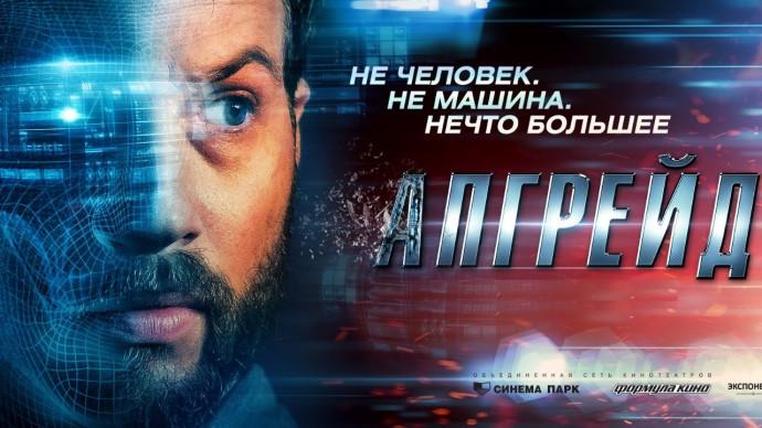 Апгрейд - Upgrade / 2018/ Фантастический боевик HD