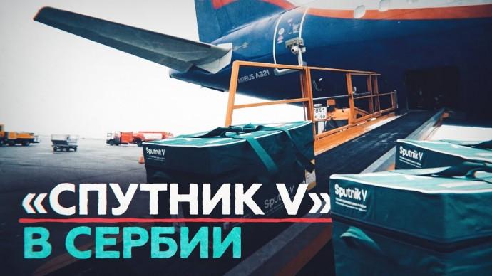 Видео доставки российской вакцины «Спутник V» в Сербию для исследований