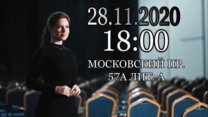 Алиса Супронова | 28.11.2020 | КОНЦЕРТ в Санкт-Петербурге
