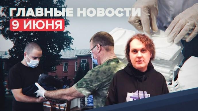 Новости дня — 9 июня: пожар в больнице в Рязани, обновление военкоматов, задержание Хованского
