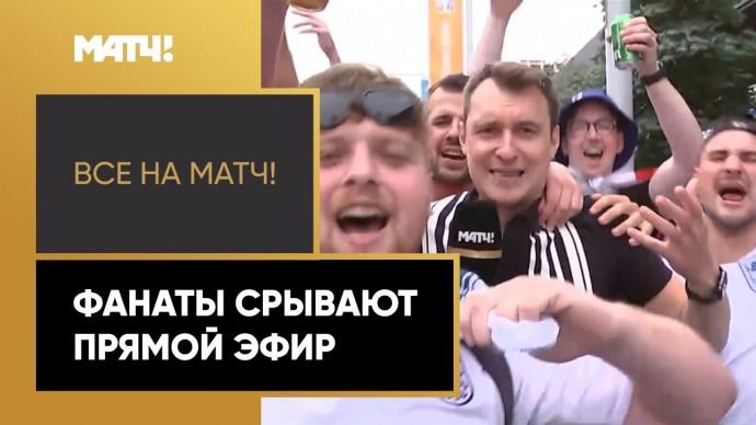 Английские фанаты срывают включение корреспондента «Матч ТВ»