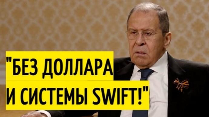 Заявление Лаврова ОШЕЛОМИЛО западных партнёров!
