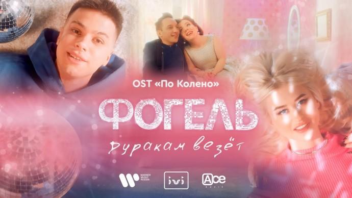 ФОГЕЛЬ — ДУРАКАМ ВЕЗЕТ (OST «По Колено») | Official Music Video