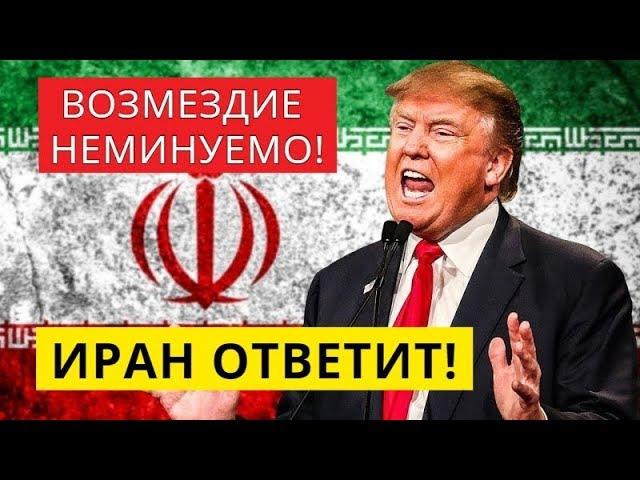 """Ближний Восток В РЕЖИМЕ ЧП: Иран пообещал США """"второй Вьетнам"""""""