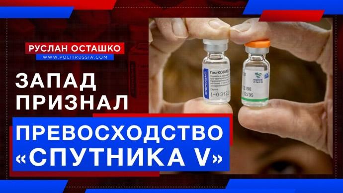 Самый авторитетный медицинский журнал Запада признал превосходство «Спутника V» (Руслан Осташко)