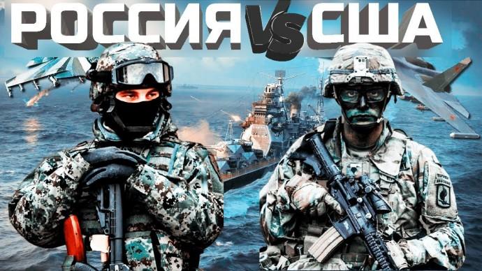 Кто будет победителем в безъядерной войне между Россией и США