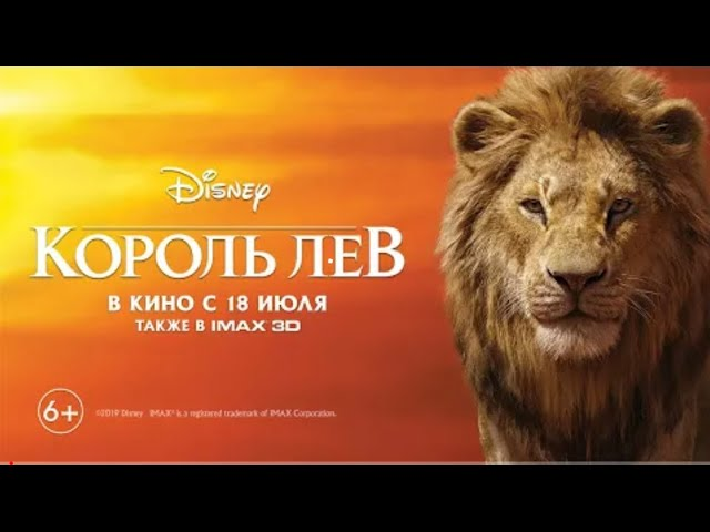 Полная версия Король Лев фильм 2019