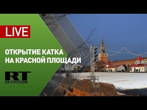 Открытие катка на Красной площади — LIVE
