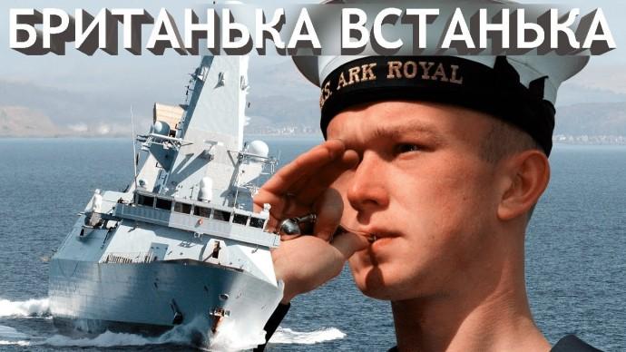 Англия натравила свой флот на Китай. Британька-встанька