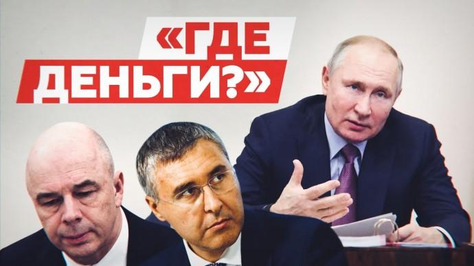 «Где деньги, Зин?»: Путин поручил проверить исполнение указа о повышении зарплат учёных