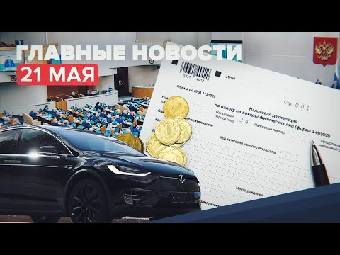 Новости дня — 21 мая: вычеты по НДФЛ, возможное появление Tesla в России