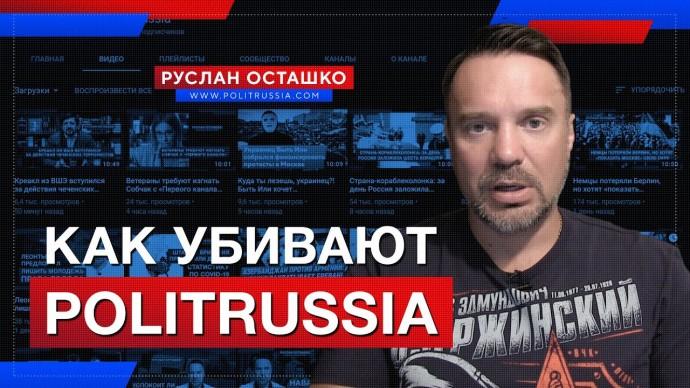 Как убивают PolitRussia (Руслан Осташко)