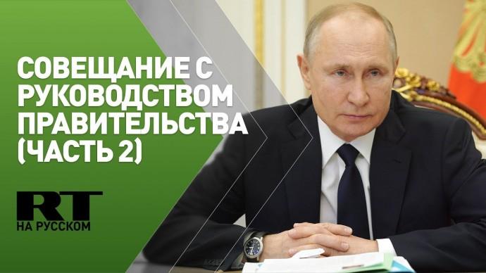 Владимир Путин проводит совещание с руководством правительства РФ