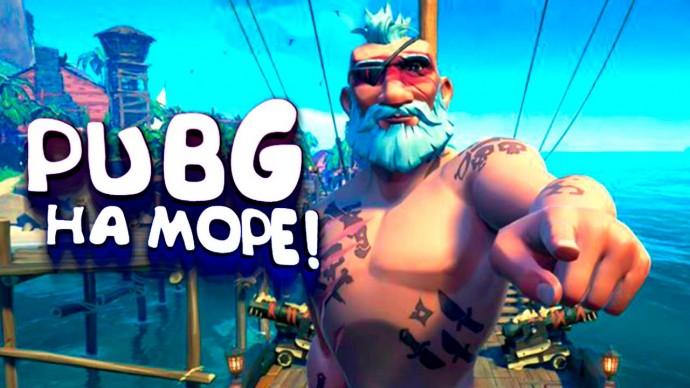 PUBG НА МОРЕ! - БЕРУ СВОЙ ТОП-1! - Sea Of Thieves: Pirates Life