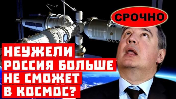 Срочно, Путин слил Луну? Неужели Россия больше не сможет в космос?