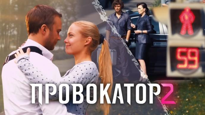 Провокатор. 2 сезон. Все серии (2017) Боевик, приключения, драма