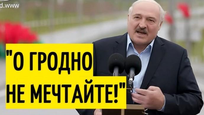 Срочно! Мощное ОБРАЩЕНИЕ Лукашенко к Польше и полякам!
