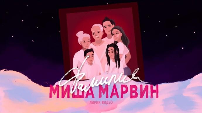 Миша Марвин - Фамилия (Lyric video, 2021)
