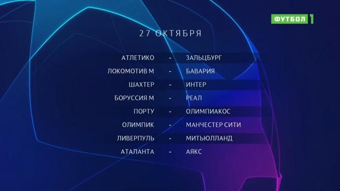 Лига чемпионов. Обзор матчей 27.10.2020