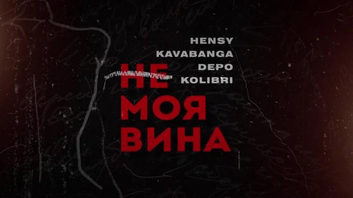 Hensy, kavabanga Depo kolibri - Не моя вина (Премьера песни, 2021)