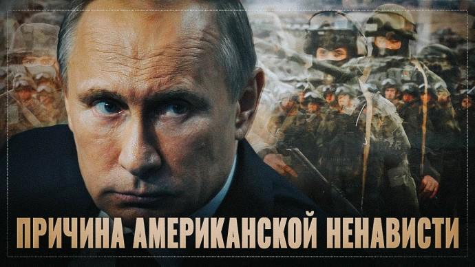 Мировая закулиса против Путина. Источник и причина американского неприятия России