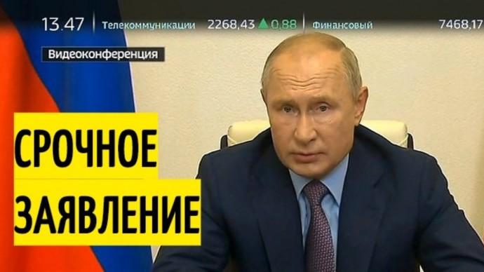 Ситуация может КАЧНУТСЯ в любую сторону! Путин ОБРАТИЛСЯ к народу России!