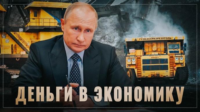 Всё в дом. Путин заставил бизнесменов вкладывать в реальный сектор