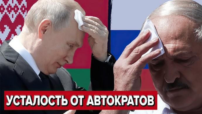 """""""Россияне и белорусы устали от отсталых автократов"""""""