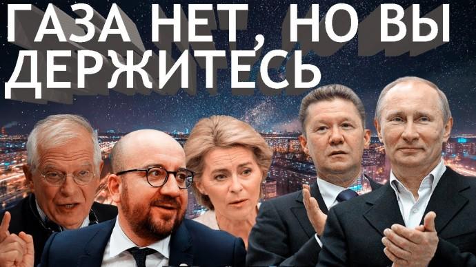 Европа доборолась с Россией. Кому достанутся сверхприбыли Газпрома от высоких цен на газ?