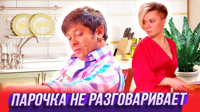 Парочка не разговаривает — Уральские Пельмени | Любимое — Томск