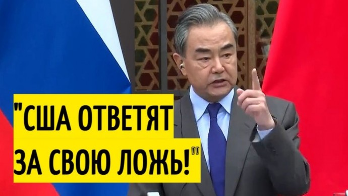Срочно! Россия и Китай ОТВЕТИЛИ на угрозы США и Евросоюза!