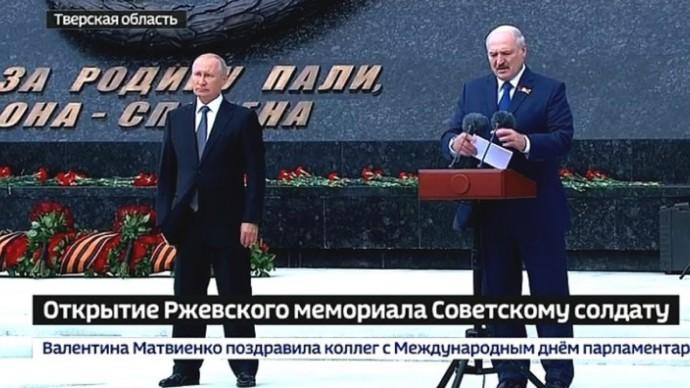 Подвиг СОВЕТСКОГО народа! Мощная речь Путина и Лукашенко подо Ржевом!