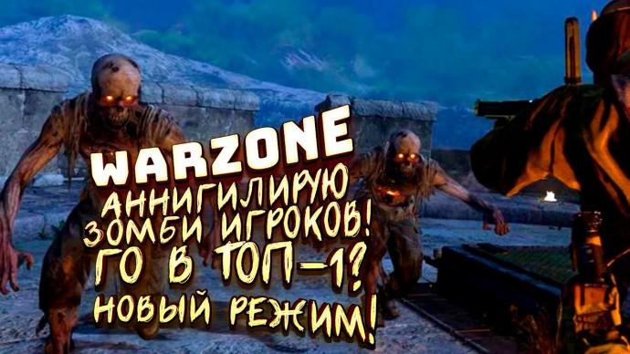 CALL OF DUTY WARZONE! - НОЧЬ HELLOWEEN! - БЕРУ ТОП-1 ПРОТИВ ЗОМБИ!