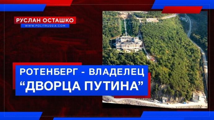 Строитель Крымского моста признался, что владеет «дворцом Путина» (Руслан Осташко)