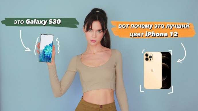 Galaxy S30 вживую, iPhone 12 = Pro и mini на андроид невозможен