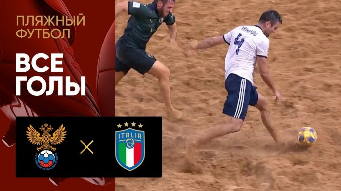 30.11.2019 Россия - Италия - 7:8. Все голы