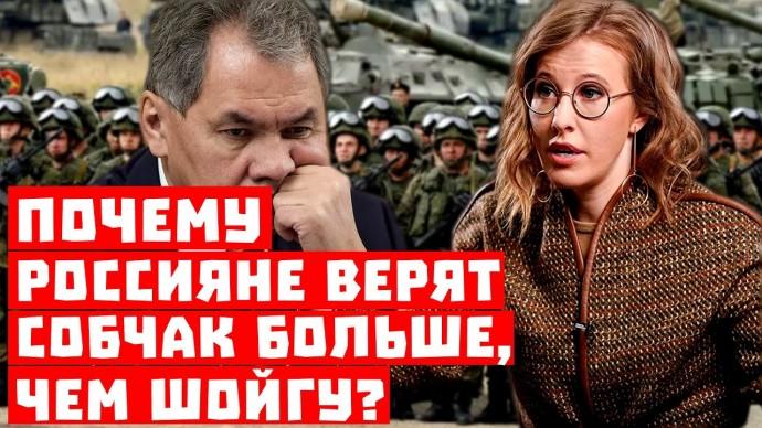Дедовщина, которой нет! Почему россияне верят больше Собчак, чем Шойгу?