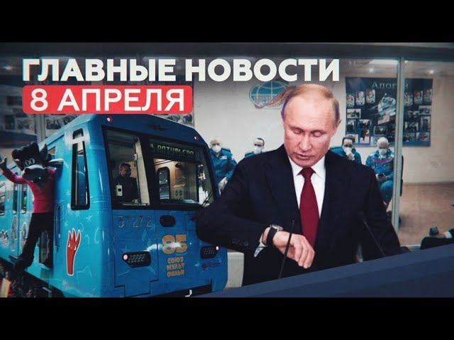 Новости дня — 8 апреля: разговор Путина и Меркель, 65-я экспедиция МКС, юбилей «Союзмультфильма»