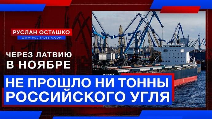 Через Латвию в ноябре не прошло ни тонны российского угля (Руслан Осташко)
