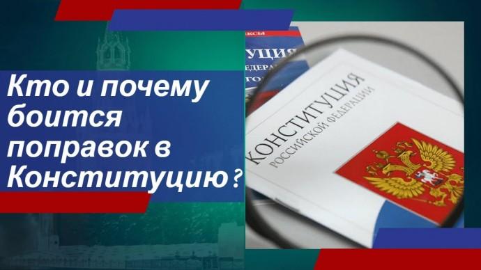 Кто и почему боится поправок в Конституцию?