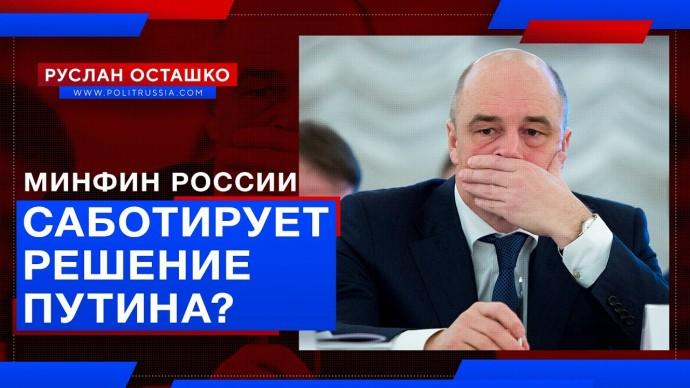 Минфин России саботирует решение Путина? (Руслан Осташко)