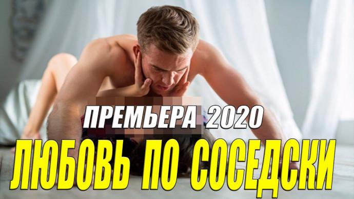 Нельзя оторваться от экрана!! - ЛЮБОВЬ ПО СОСЕДСКИ - Русские мелодрамы 2020 новинки HD 1080P
