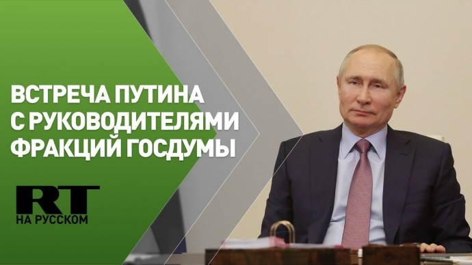 Путин проводит встречу с руководителями фракций Госдумы