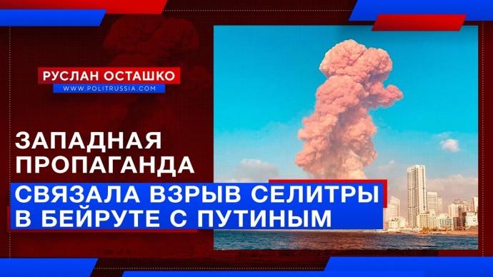 Пропаганда связала взрыв в Бейруте с Путиным(Руслан Осташко)