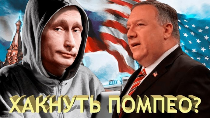 Майк Помпео пригрозил Москве за кибератаки: «Народ России должен увидеть боль»